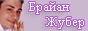 Сайт Брайана Жубера